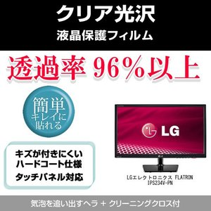 LGエレクトロニクス FLATRON IPS234V-PN クリア光沢液晶保護フィルム mediacover
