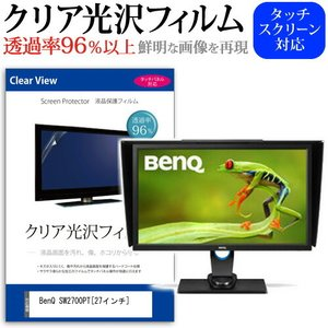 BenQ SW2700PT クリア光沢 指紋防止 液晶保護フィルム 透過率96% キズ防止