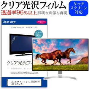 LGエレクトロニクス 32UD99-W クリア光沢 指紋防止 液晶保護フィルム 透過率96% キズ防...