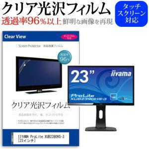 iiyama ProLite XUB2390HS-3 クリア光沢 指紋防止 液晶保護フィルム 透過率...