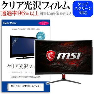 MSI Optix G24C クリア光沢 指紋防止 液晶保護フィルム 透過率96% キズ防止