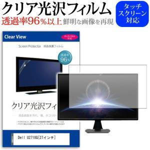 Dell U2718Q クリア光沢 指紋防止 液晶保護フィルム 透過率96% キズ防止