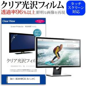 Dell SE2416H クリア光沢 指紋防止 液晶保護フィルム 透過率96% キズ防止