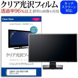 IODATA LCD-GCQ271XDB(27インチ]機種で使える 透過率96% クリア光沢 液晶保護 フィルム 保護フィルム mediacover