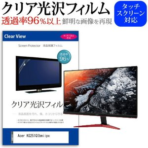 Acer KG251QIbmiipx(24.5インチ]機種で使える クリア光沢 指紋防止 液晶保護フ...