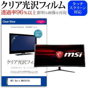 MSI Optix MAG341CQ(34インチ]機種で使える クリア光沢 指紋防止 液晶保護フィル...