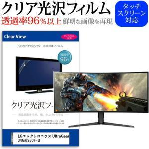 LGエレクトロニクス UltraGear 34GK950F-B(34インチ)機種で使える クリア光沢...