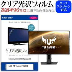 ASUS TUF Gaming VG27AQ (27インチ) 機種で使える クリア光沢 指紋防止 液...