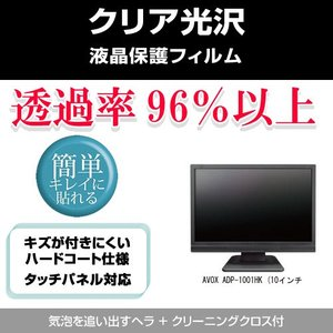 AVOX ADP-1001HK クリア光沢液晶保護フィルム|mediacover