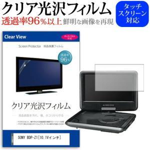 SONY BDP-Z1 クリア光沢液晶保護フィルム|mediacover