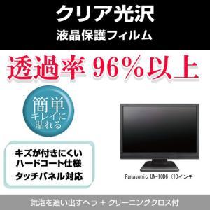 Panasonic UN-10D6 ぴったりサイズ クリア光沢液晶保護フィルム|mediacover