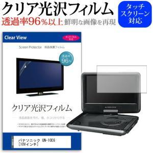 Panasonic UN-10E6 ぴったりサイズ  クリア光沢液晶保護フィルム|mediacover