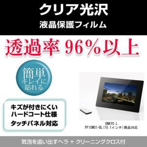 ONKYO LPF10M01-BL クリア光沢液晶保護フィルム|mediacover