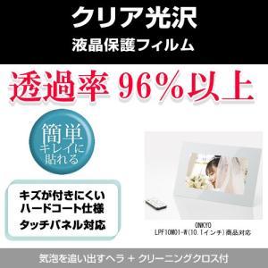 ONKYO LPF10M01-W クリア光沢液晶保護フィルム|mediacover