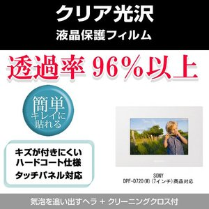 SONY DPF-D720(W) クリア光沢液晶保護フィルム|mediacover