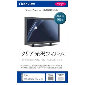 SONY DPF-D720(R) クリア光沢液晶保護フィルム|mediacover