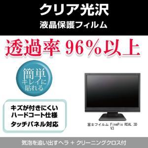 富士フイルム FinePix REAL 3D V3 クリア光沢液晶保護フィルム|mediacover