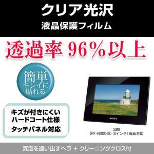 SONY DPF-HD800(B) クリア光沢液晶保護フィルム|mediacover