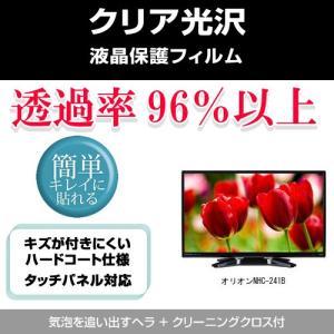 【クリア光沢 透過率96%液晶TV保護フィルム】オリオンNHC-241B [24インチ(1366x7...