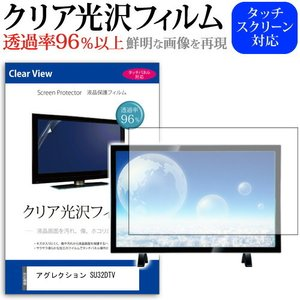 アグレクション SU32DTV(32インチ]機種で使える 透過率96% クリア光沢 液晶保護 フィル...