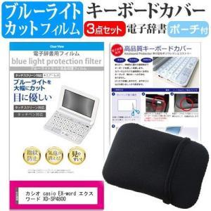 カシオ casio EX-word エクスワード  XD-SP4800ブルーライトカット 液晶保護フィルム キーボードカバー ポーチケース|mediacover