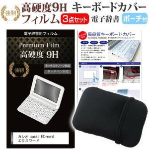 カシオ電子辞書 casio EX-word エクスワード XD-U、XD-N、XD-D、XD-B、XD-A、XD-SF 強化ガラス同等 硬度9H液晶保護フィルムとキーボードカバーとケースのセット|mediacover