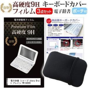 シャープ電子辞書 sharp Brain ブレイン PW-G4000 強化ガラス同等 硬度9H液晶保護フィルムとキーボードカバーとケースの3点セット|mediacover