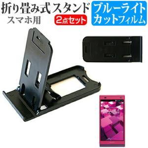WILLCOM(ウィルコム)京セラ DIGNO DUAL 2 WX10K スマホスタンド 黒 と ブ...