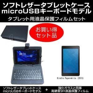 【強化ガラスと同等の高硬度9Hフィルムとキーボード機能付きタブレットケース(microUSBタイプ)...