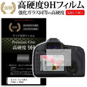 ライカ ライカM-E 強化ガラス同等 高硬度9H 液晶保護フィルム クリア光沢 mediacover