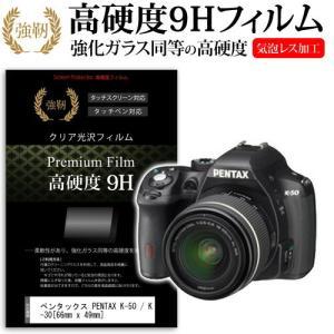 ペンタックス PENTAX K-50 / K-30 強化ガラス同等 高硬度9H 液晶保護フィルム クリア光沢 mediacover