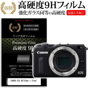 CANON EOS M2 強化ガラス同等 高硬度9H 液晶保護フィルム クリア光沢 mediacover
