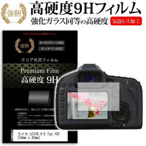 ライカ LEICA X-E Typ 102 強化ガラス同等 高硬度9H 液晶保護フィルム クリア光沢 mediacover