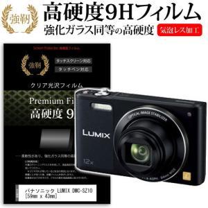 パナソニック LUMIX DMC-SZ10 強化ガラス同等 高硬度9H 液晶保護フィルム クリア光沢 mediacover