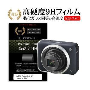 CANON PowerShot N2 強化ガラス同等 高硬度9H 液晶保護フィルム クリア光沢 mediacover