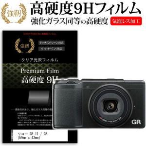 リコー GR II / GR 強化ガラス同等 高硬度9H 液晶保護フィルム クリア光沢 mediacover