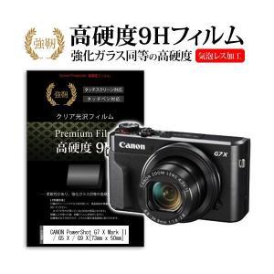 CANON PowerShot G7 X Mark II / G5 X / G9 X 強化ガラス同等 高硬度9H 液晶保護フィルム クリア光沢 mediacover