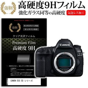 CANON EOS 5D Mark IV / 5Ds / 5DsR / 5D Mark III 強化...