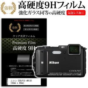 ニコン COOLPIX AW130 強化ガラス同等 高硬度9H 液晶保護フィルム クリア光沢 mediacover