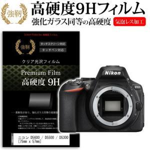 ニコン D5600 / D5500 / D5300 強化ガラス同等 高硬度9H 液晶保護フィルム ク...