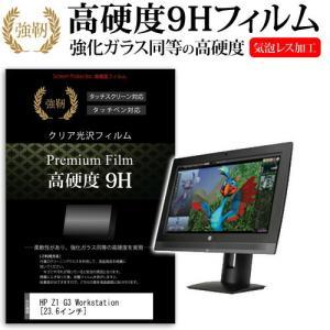 HP Z1 G3 Workstation 強化ガラス同等 高硬度9H 液晶保護フィルム キズ防止|mediacover