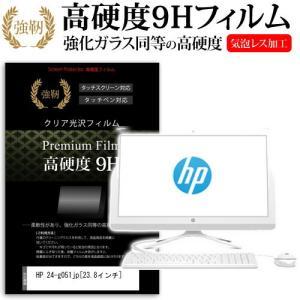 HP HP 24-g051jp 強化ガラス同等 高硬度9H 液晶保護フィルム キズ防止|mediacover