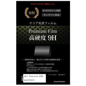 Dell Precision 5720 AIO プラチナ 強化ガラス同等 高硬度9H 液晶保護フィルム キズ防止|mediacover
