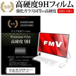 富士通 FMV ESPRIMO FH52/B2 強化ガラス同等 高硬度9H 液晶保護フィルム キズ防止|mediacover