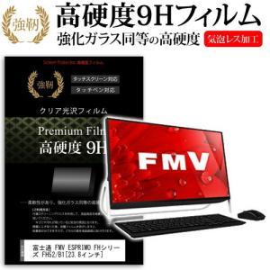 富士通 FMV ESPRIMO FHシリーズ FH52/B1 強化ガラス同等 高硬度9H 液晶保護フィルム キズ防止|mediacover
