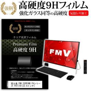 富士通 FMV ESPRIMO FHシリーズ FH77/B1 強化ガラス同等 高硬度9H 液晶保護フィルム キズ防止|mediacover