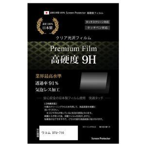 ワコム DTU-710 強化ガラス同等 高硬度9H 液晶保護フィルム 傷に強い 高透過率 クリア光沢|mediacover