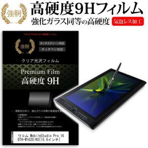 ワコム Wacom MobileStudio Pro 16 DTH-W1620/K0 強化ガラス同等...