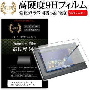 ワコム Cintiq Pro 16 DTH-1620/K0 強化ガラス同等 高硬度9H ペンタブレッ...
