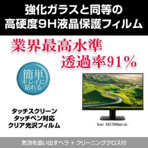 Acer KA270HAbmidx 強化ガラス同等 高硬度9H 液晶保護フィルム クリア光沢